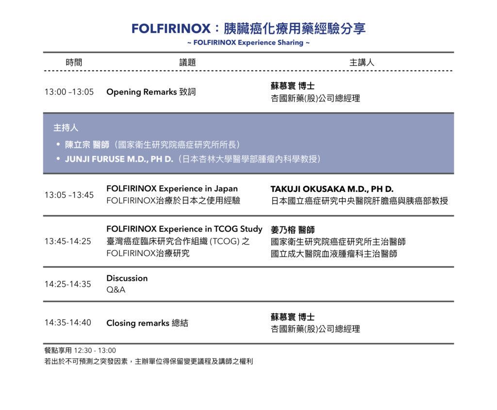 FOLFIRINOX Experience Sharing_Agenda