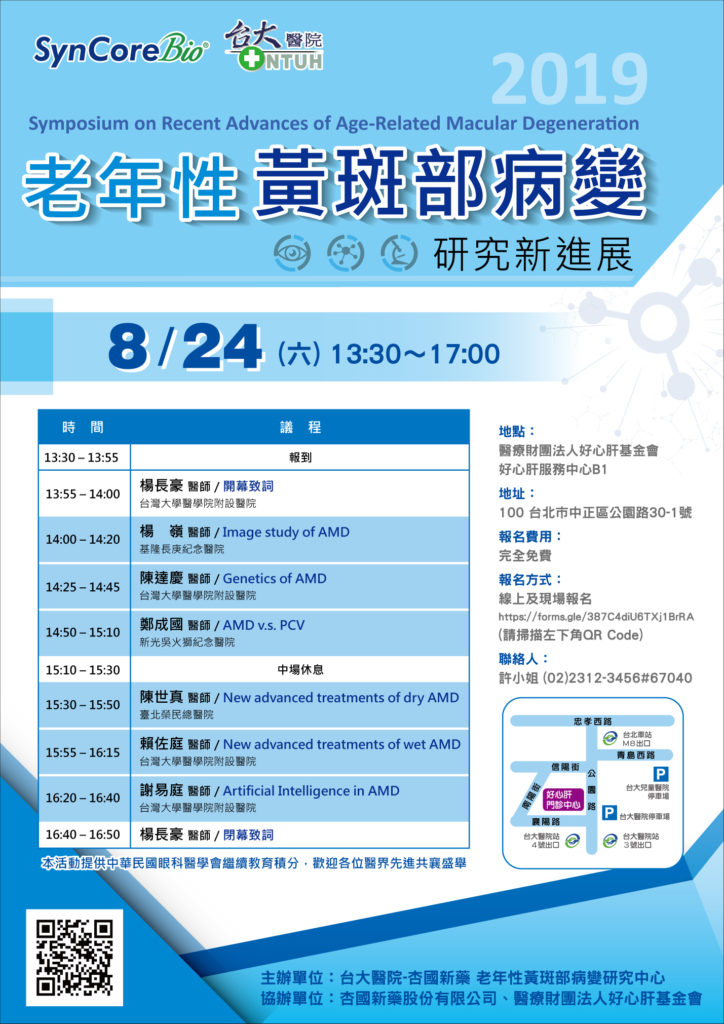 2019 Symposium on Research Development in Dry Age-Related Macular Degeneration